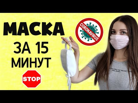 ✅ Как сделать медицинскую маску своими руками? 3 быстрых способа!
