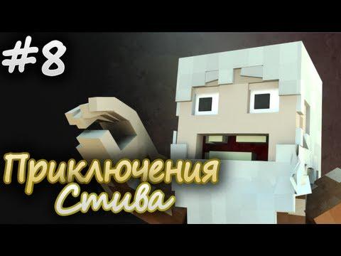 Minecraft: Приключения Стива - Таинственный Незнакомец (Эпизод 8)