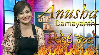 Gindara Wage | Anusha Damayanthi | 2020 - 02 - 12