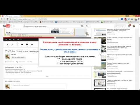 Как выделить комментарии в Youtube (ютубе) реклама в интернете
