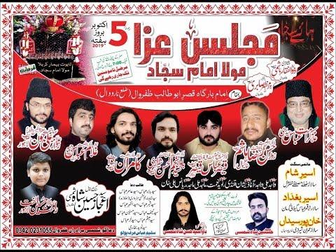 Live Majlis 5 Safar 2019 Zafarwal