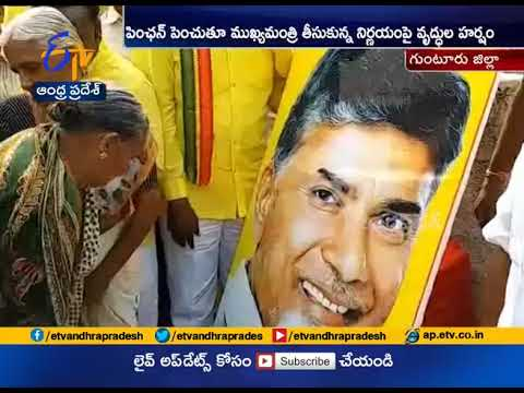 Old Age People Express Happiness | over Chandrababu's Decision on Pension