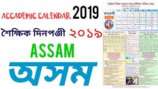 শৈক্ষিক দিনপঞ্জী 2019    accademic calendar 2019    just for help you