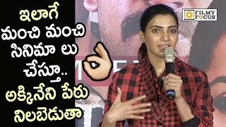 Samantha Extra Ordinary Speech @U Turn Movie Success Meet