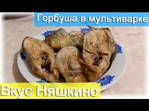 Горбуша в мультиварке (Вкус Няшкино)