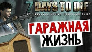 7 Days To Die - Снег. Жизнь в Гараже - #13