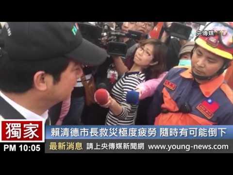 台南市長賴清德極度疲勞!隨時可能倒下!