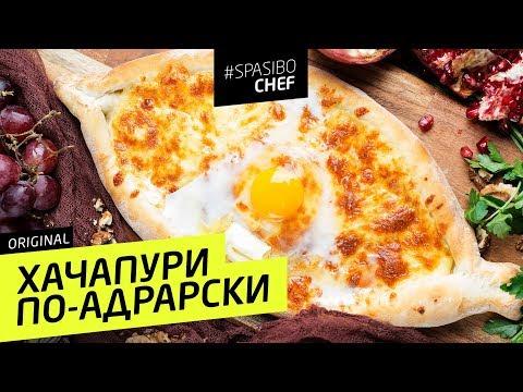 ХАЧАПУРИ ПО-АДЖАРСКИ #54 ORIGINAL (этого не сделают в ресторане) - рецепт Ильи Лазерсона