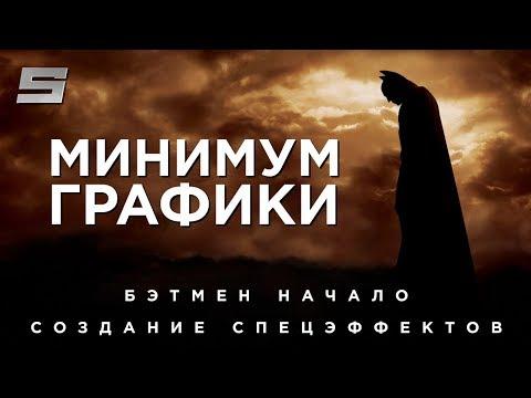 Бэтмен: Начало [Создание спецэффектов]