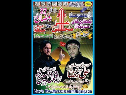 live Majlis e Aza zari pk Bikhari kalan (chakwal)27 Ramzan 2017