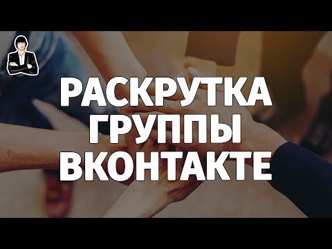 Подписчики ВКонтакте для продвижения группы | Продвижение бизнеса в ВКонтакте