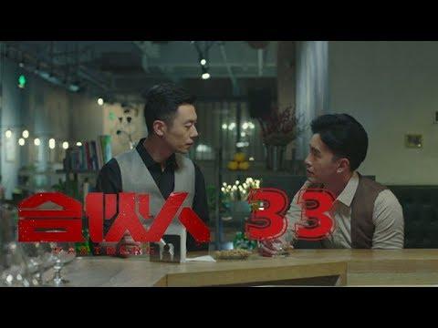 合夥人 33   Partners 33(朱亞文、鄭元暢、李佳航等主演)