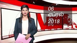 BBC Tamil TV News Bulletin 06/04/2018 பிபிசி தமிழ் தொலைக்காட்சி செய்தியறிக்கை 06/04/2018
