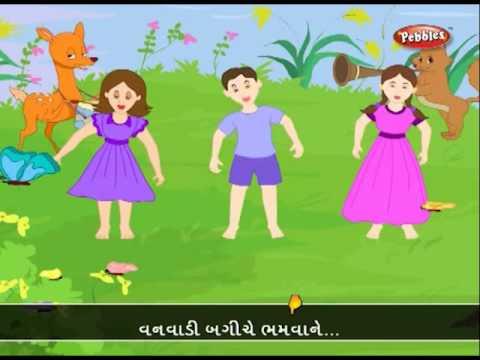 Gujarati Rhymes For Kids   07 Gujarati Rhymes   Children Garden Rhymes video