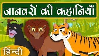 जानवरों की कहानियाँ | ANIMAL STORIES IN HINDI