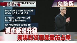 【完整版】2018.06.10《文茜世界財經週報》聚焦軟體升級 蘋果盼鞏固產品市占率| Sisy's Finance Weekly