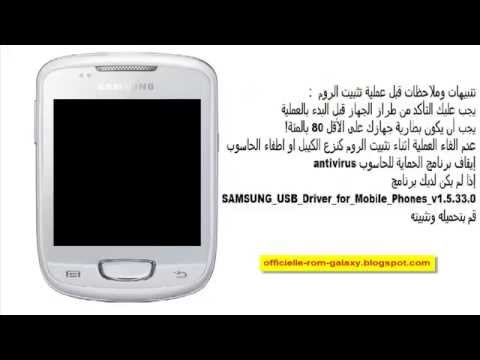 Android arabic GT S5570i