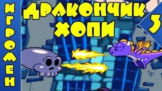 Приключение дракончика Хопи - Хопи сражается с главарем -  Мультик Игра для детей - 3 серия