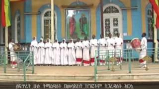 Mhabere Kidusan Mezmur - Ethiopian Orthodox Tewahdo Mezmur