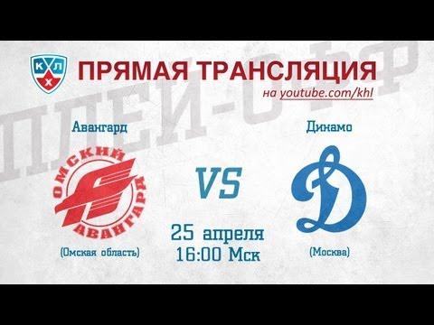 КХЛ ФИНАЛ. Авангард - Динамо Мск / KHL FINAL. Avangard - Dynamo