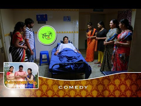 KALYANA VEEDU | TAMIL SERIAL | COMEDY | KALA FAMILY DISCUISSION TO KATHERESAN IN HOSPITA