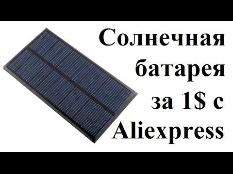 Алиэкспресс солнечная батарея для дома