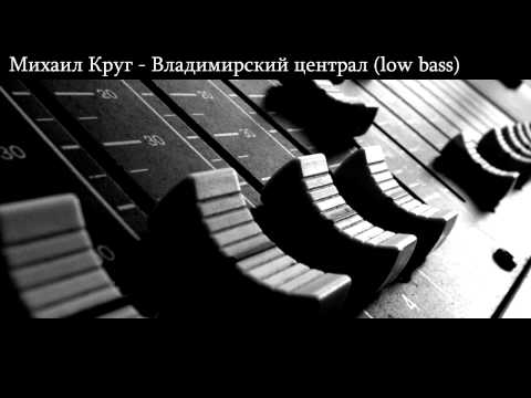 Mihail Krug - Vladimirskij Central (low bass)