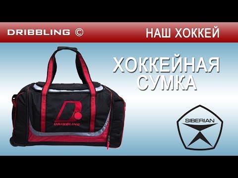 Хоккейные сумки на колесах