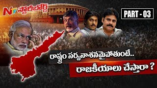 Why is Central Govt Neglecting Andhra Pradesh in #APSpecialStatus Issue? || Story Board 03
