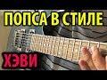 Попса в Стиле ХЭВИ Russian Pop Goes Metal mp3