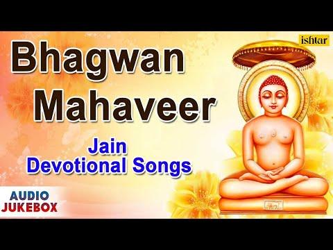 Bhagwan Mahaveer || Jain Devotional Songs || Audio Jukebox video