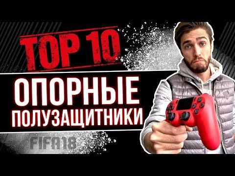 ТОП-10 Опорных полузащитников FIFA 18