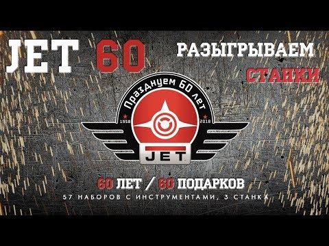 JET - 60 лет, 60 подарков! Розыгрыш станков в честь юбилея 60 лет!