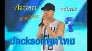 [GOT7]-รวมJacksonพูดไทย