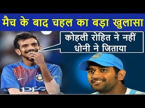 Kohli, Rohit ने नहीं Dhoni ने जिताया Match, जीत के बाद बोले Chahal | India vs West Indies Highlights