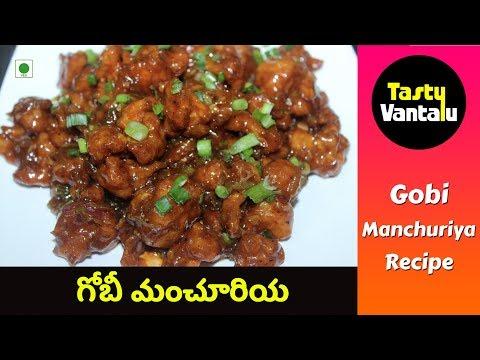 వేడి వేడి గోభి మంచూరియా ని ఎలా చేసుకోవాలో చూడండి   Gobi Manchurian in Telugu
