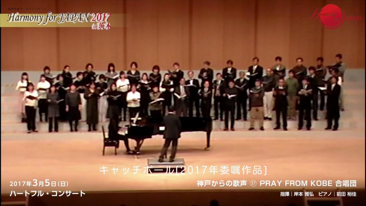神戸からの歌声:PRAY FROM KOBE 合唱団