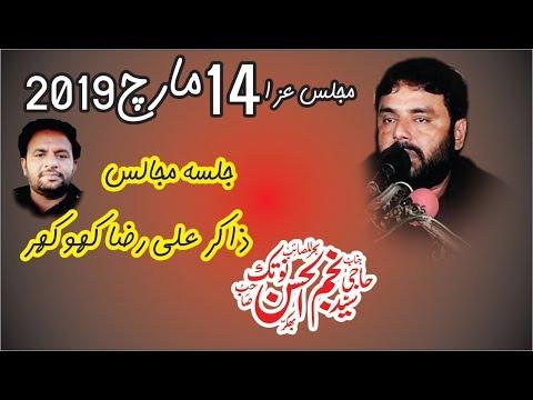 Zakir Najam Notak | 14 March 2019 | Sahiwal Jalsa Zakir Ali Khokhar |