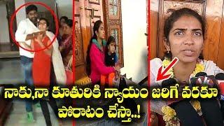 భార్యను కొట్టి వెళ్లగొట్టిన టీఆర్ఎస్ నేత | Woman Stages Dharna In Front Of Husband House