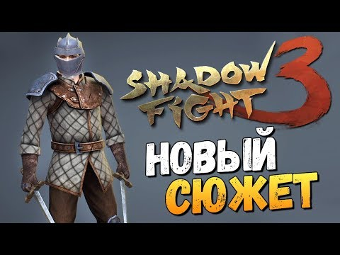 Shadow Fight 3 - ПРОХОДИМ СЮЖЕТКУ!