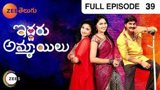 Iddaru Ammayilu - Episode 39 - March 25, 2015 - Full Episode