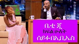 Seifu on EBS: interview with Singer Betty G part - 2