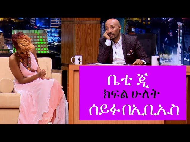 Seifu on EBS: Interview With Betty G P2