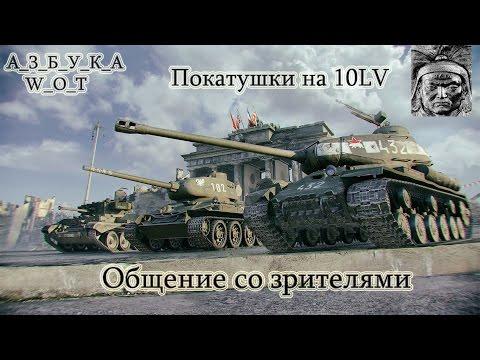 А_З_Б_У_К_А W_O_T/World of Tanks/по Вашим просьбам Стрим на 10LV..Общение со зрителями..# 30