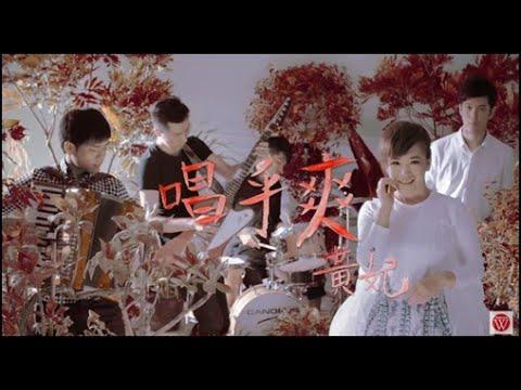 黃妃-唱乎爽(歡樂版)