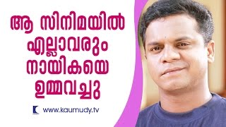 Everyone Kissed the Actress in that movie | Kaumudy TV