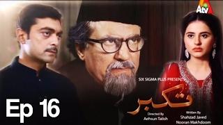 Tukabber - Episode 16   ATV - Best Pakistani Dramas