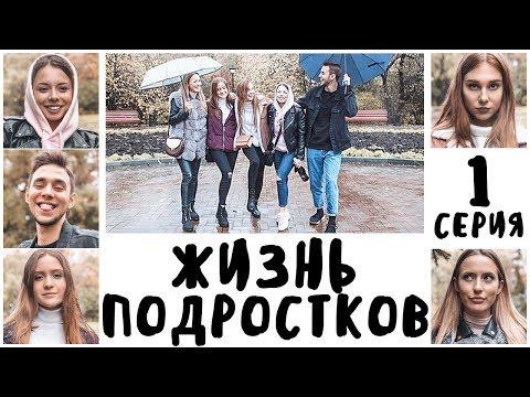 ЖИЗНЬ ПОДРОСТКОВ / 1 Серия