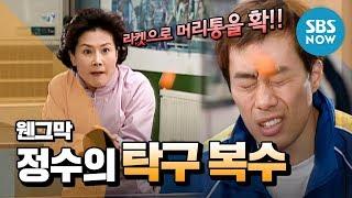 레전드 시트콤 [웬만해선 그들을 막을 수 없다] '정수의 탁구 복수!' / Review