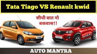Tata Tiago vs Renault kwid 2018